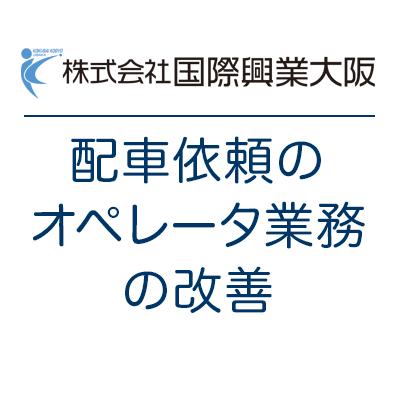 国際興業大阪様